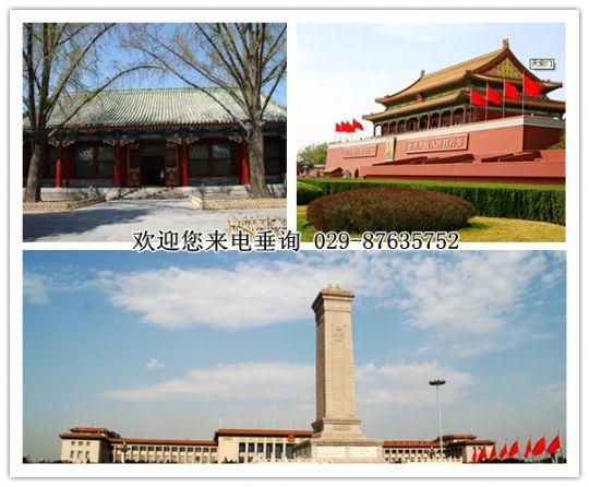 西安到北京北戴河旅游推荐(秦皇岛/故宫)北京北戴河7