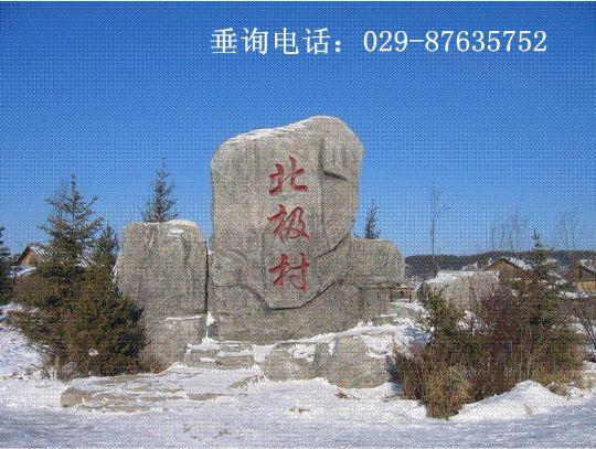 西安到东哈尔滨北海拉尔旅游团介绍