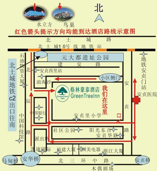 格林豪泰安贞鸟巢酒店交通位置