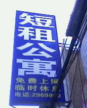 安阳短租公寓