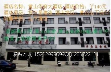 黄山华府大酒店