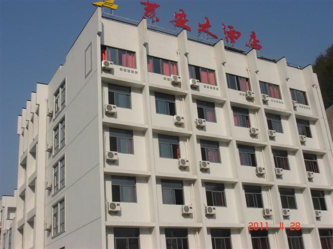 黄山黄安大酒店