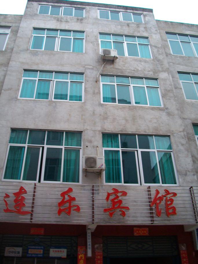 麻城连乐宾馆