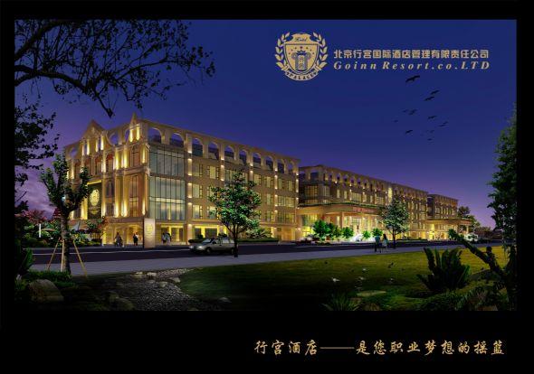 北京行宫国际酒店管理有限责任公司