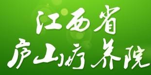 江西庐山疗养院第一疗区