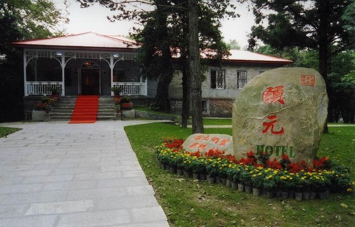 江西庐山名人别墅度假村 庐山疗养院第一疗区