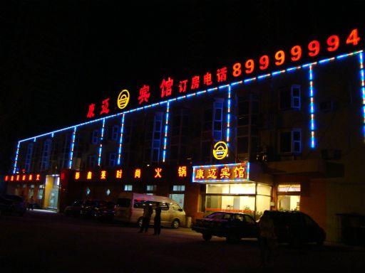 北京平谷康迈宾馆