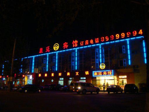 北京康迈宾馆有限公司