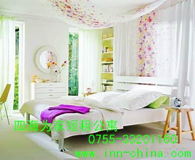 深圳四海为家酒店公寓短租公寓