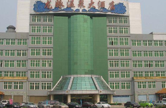 北京龙脉温泉度假村