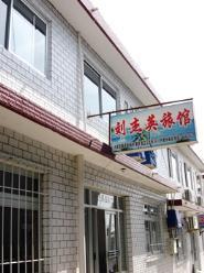 北戴河刘杰英旅馆