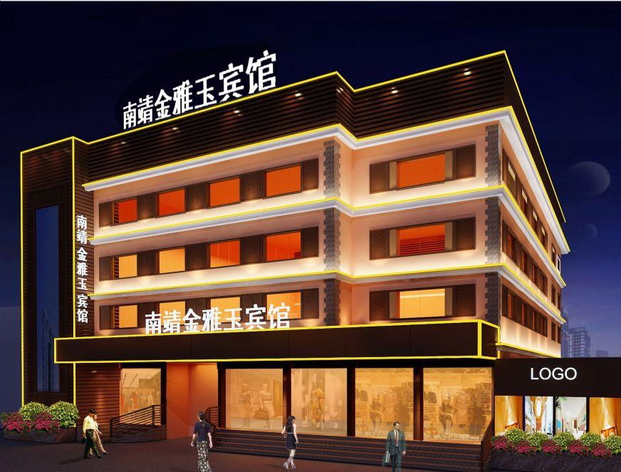 南靖金雅玉商务酒店