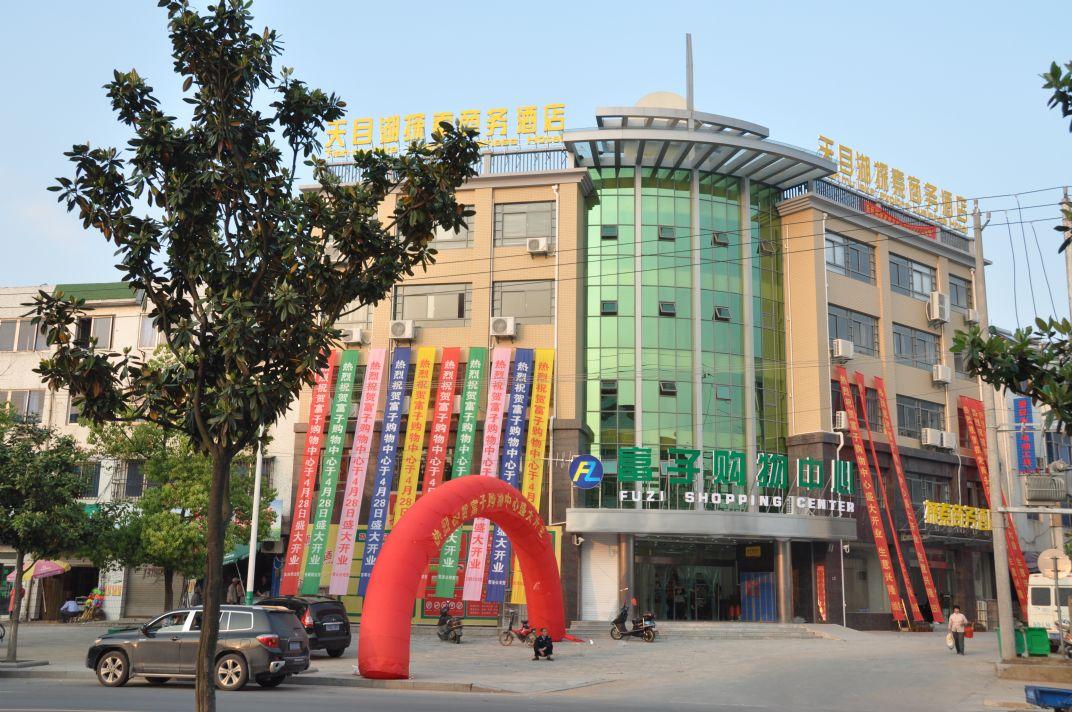 溧阳市探索商务酒店