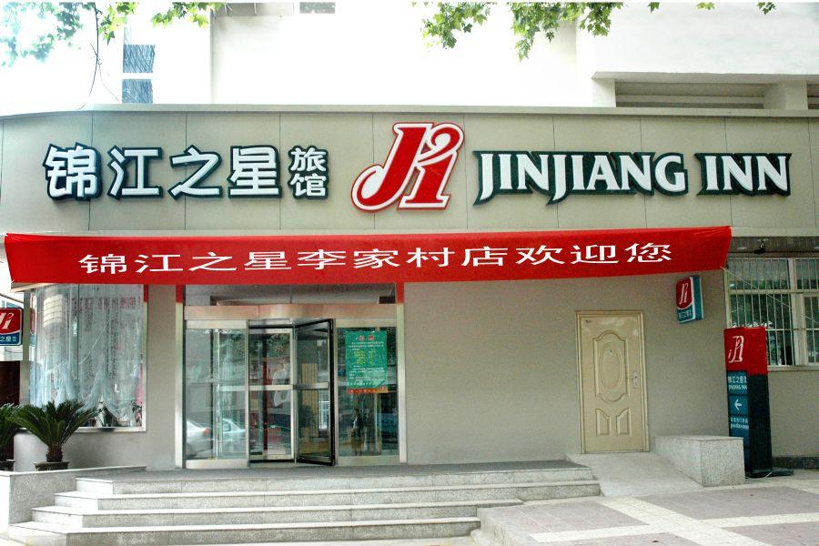 锦江之星西安李家村店
