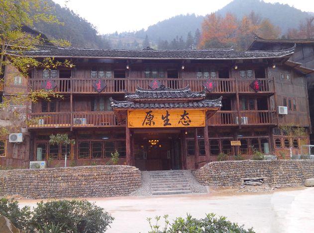 凯里西江原生态酒店