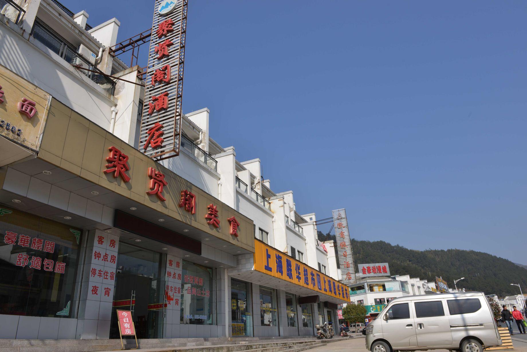 聚贤阁酒店