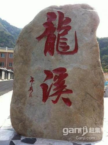龙溪山庄会议中心有限公司