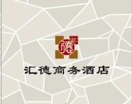 郑州汇德商务酒店