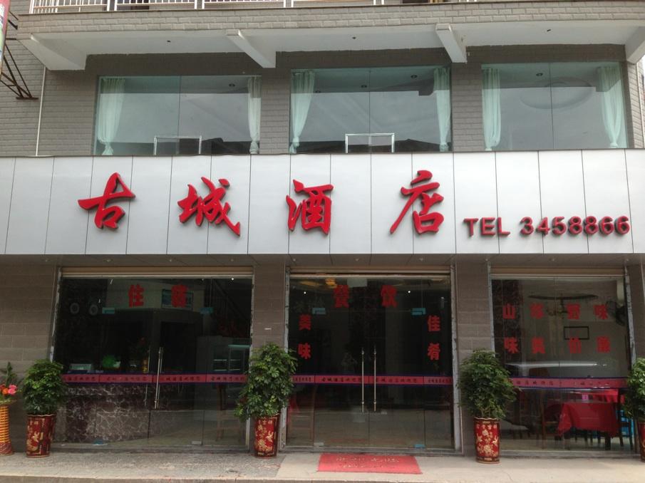 屏南双溪古城酒店