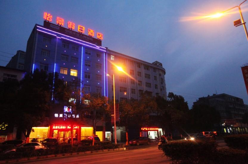 钟祥市怡景假日酒店