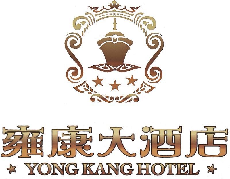 雍康大酒店