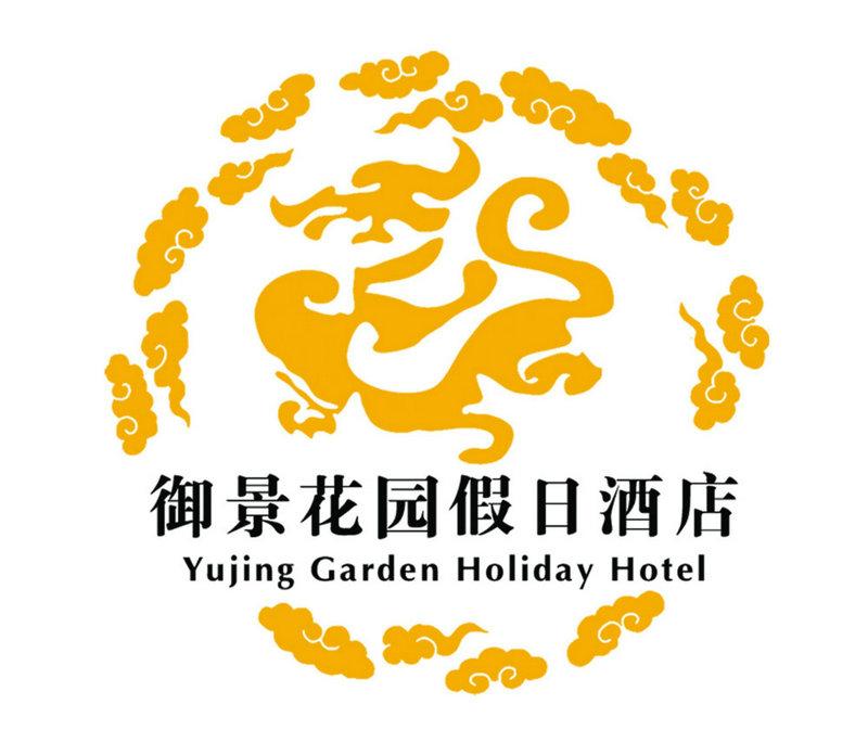 御景花园假日酒店