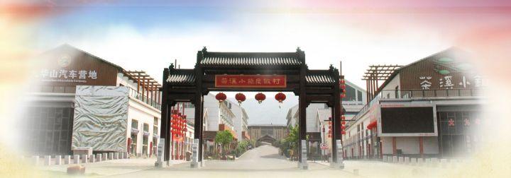九华山茶溪小镇度假村