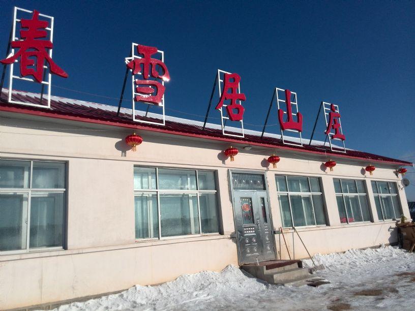 尚志市春雪居山庄