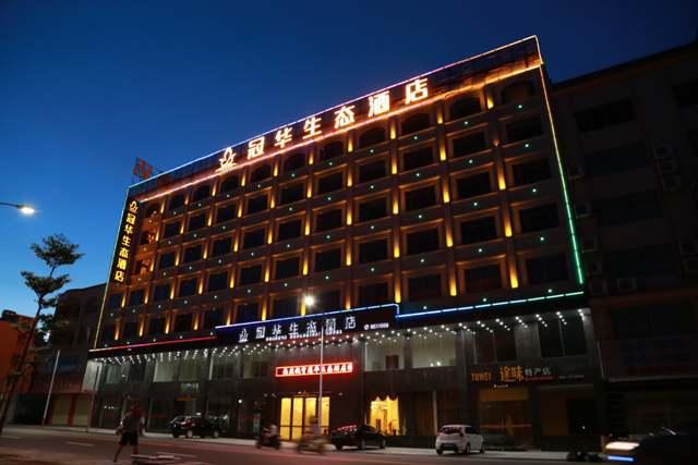 阳西冠华生态酒店